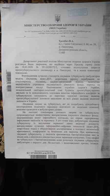 Павлоградский тубдиспансер закрыт из-за антисанитарии и неэффективного использования койко-мест, - заверяет Минздрав