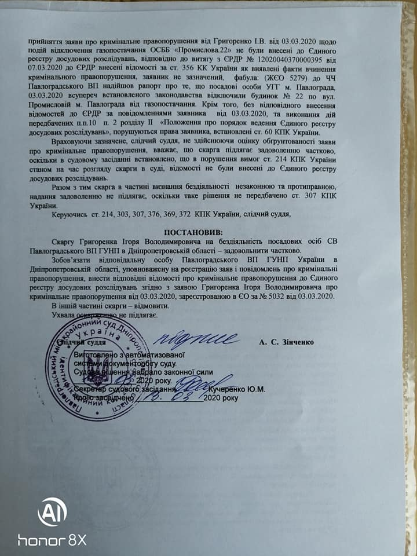 У потребителей газа, в Павлограде, как у рабов, нет никаких прав, -  только обязанности