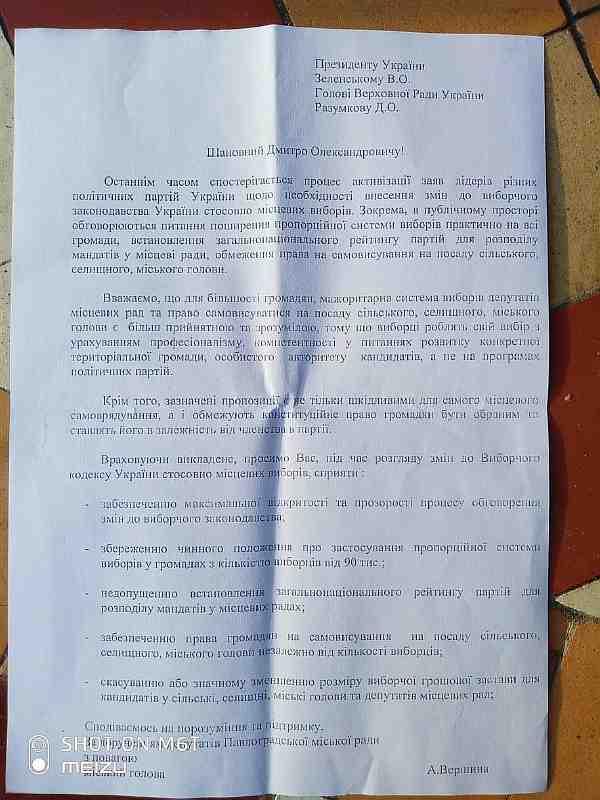 Депутаты Павлограда не хотят, чтобы партии побеждали на выборах  и по этому поводу обратились к Дмитрию Разумкову