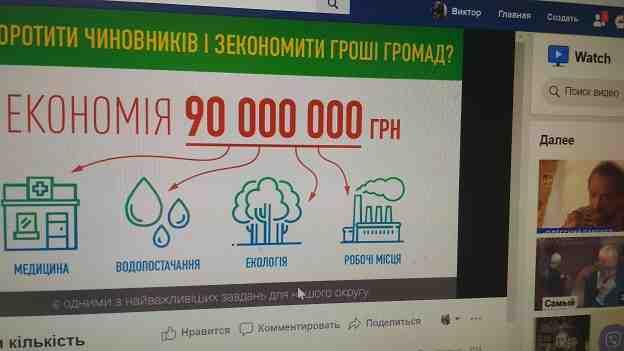 Роман Каптелов рассказал,  где жители  Терновки и Богдановской территориальной общины  могут найти 90 млн. гривен