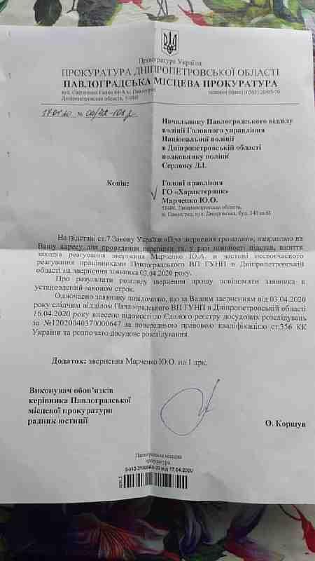 Полиция Павлограда приступает к розыску пропавшего женского общежития