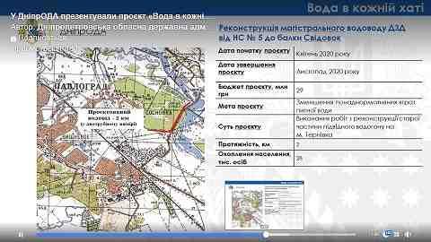 Реконструкция водовода позволит Терновке бесперебойно получать питьевую воду уже в ноябре 2020 года