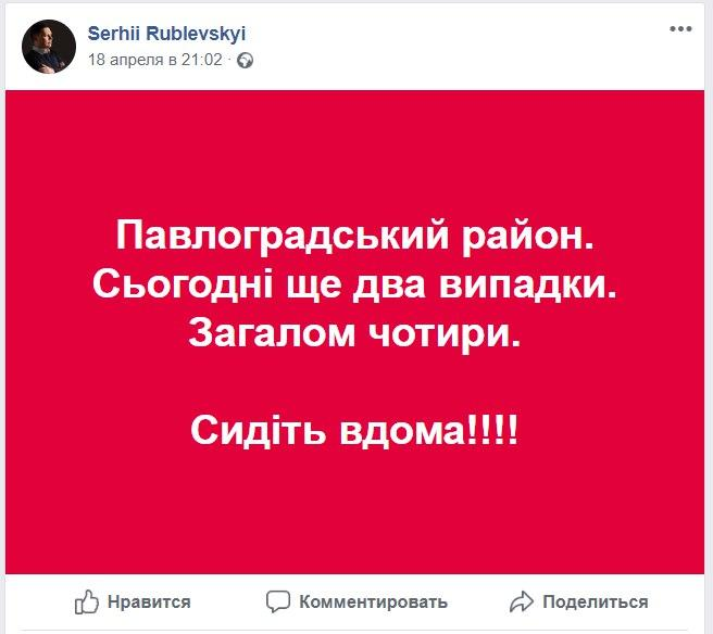 Стратегия обмана: конец фарса Сергея Рублевского
