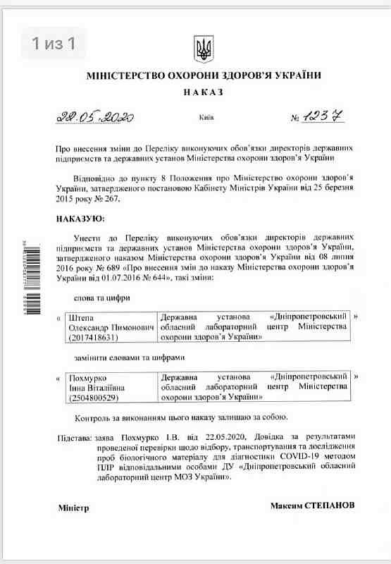 В Днепре освобожден от занимаемой должности глава лабораторного центра Александр Штепа