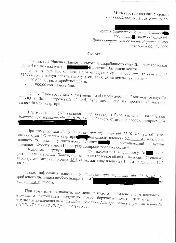 В Павлограде, по заочному решению суда, четверо детей остались на улице