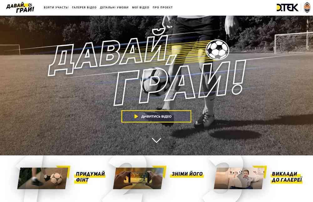 ДТЭК поддержал челлендж по ценностям проекта «Давай, играй»