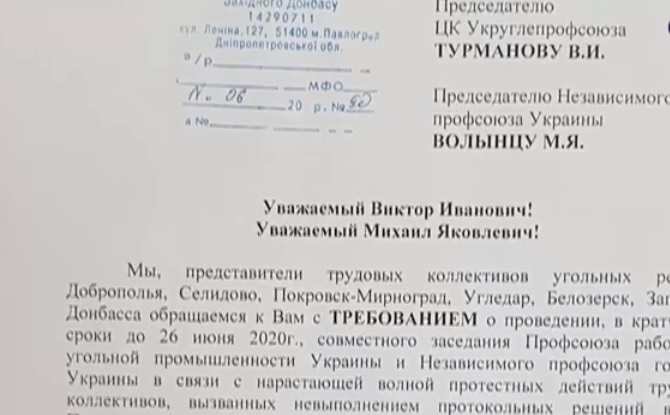 Шахтеры Западного Донбасса подумают о пешем походе на Киев