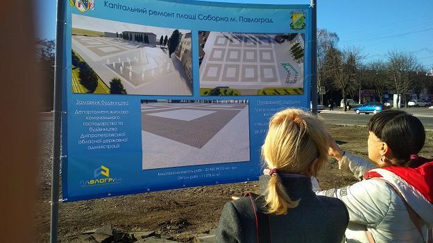 С Соборной площади Павлограда украдено  2 500 000 грн, - уточняет прокуратура