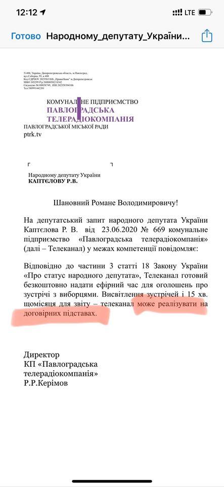 Телевизионщики Павлограда законно унизили Романа Каптелова, отказав ему в телеэфире