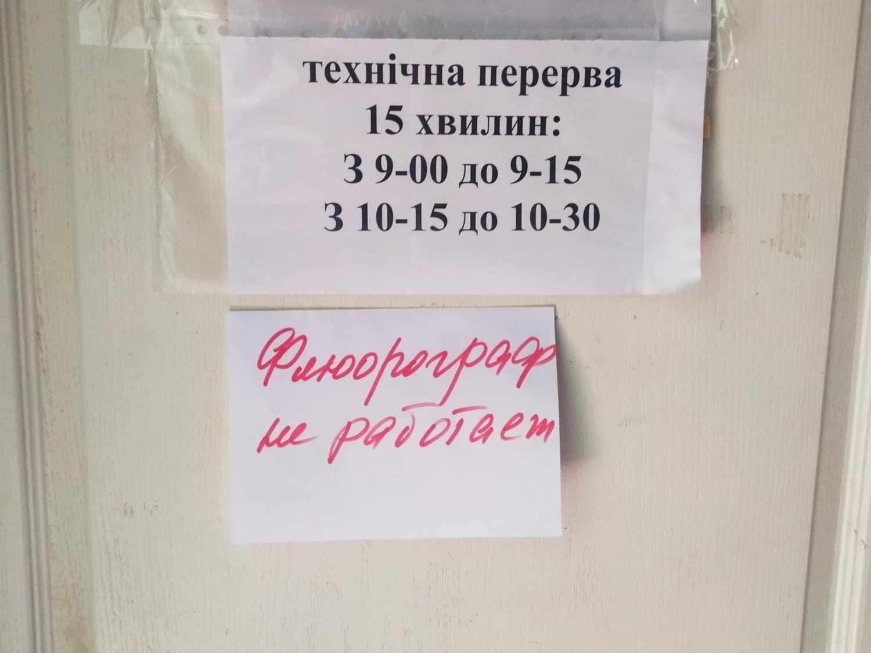 Это вам не Советский Союз: в Павлограде пройти флюорографию практически невозможно