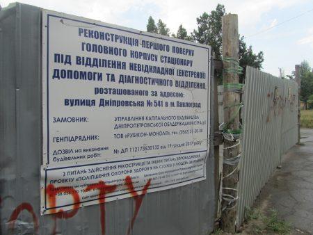 В Павлограде опять будут ремонтировать бульвар Казацкой Славы и больницу