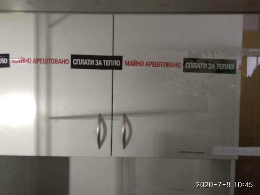 КП «Павлоградтеплоэнерго» изымает у должников  последние холодильники