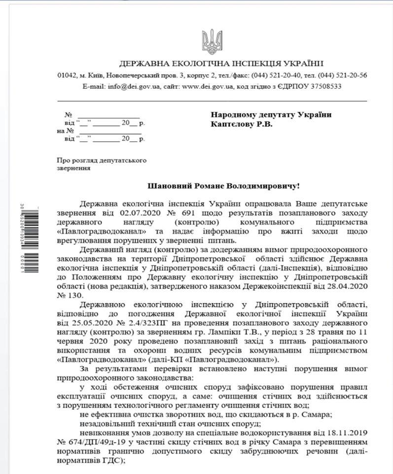 Ждите новых арестов: Роман Каптелов указал на связь городского головы Павлограда с арестованным начальником полиции Сердюком