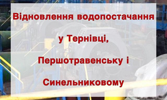 Прекращение подачи воды в Павлоград сопоставимо с террористическим актом. Только, кто террорист?