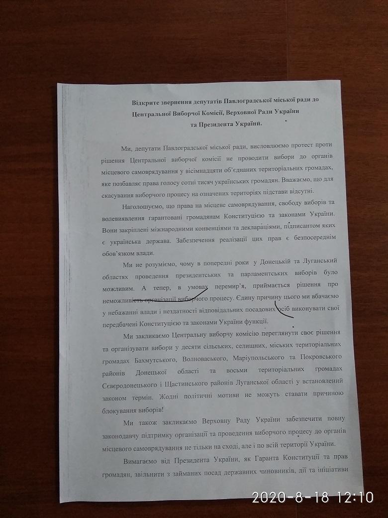 Павлоградские депутаты считают, что президент обязан обеспечить проведение местных выборов на прифронтовой территории
