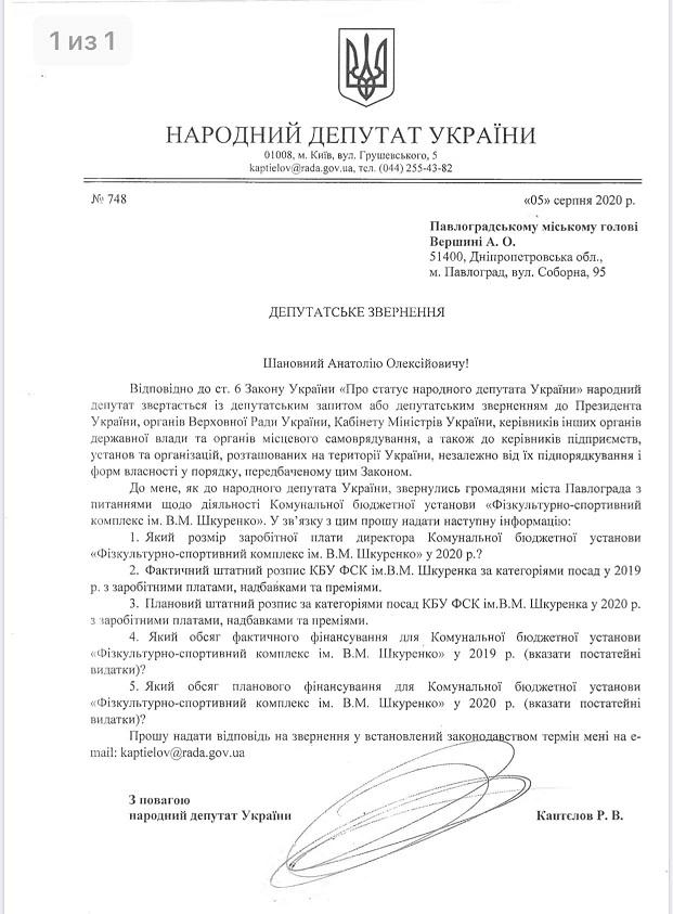 Роман Каптелов, из-за недоверия к городскому голове, захотел увидеть зарплаты  работников ФСК им. Шкуренко