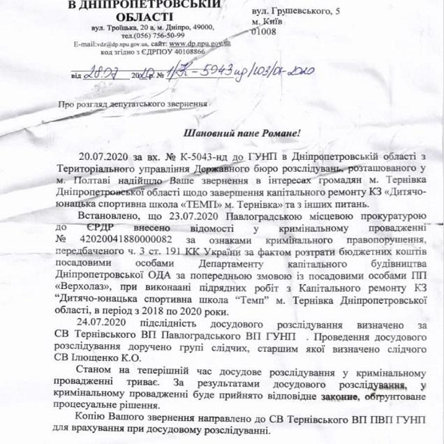 В Терновке выявлена пропажа 16 млн гривен, – танцуют все