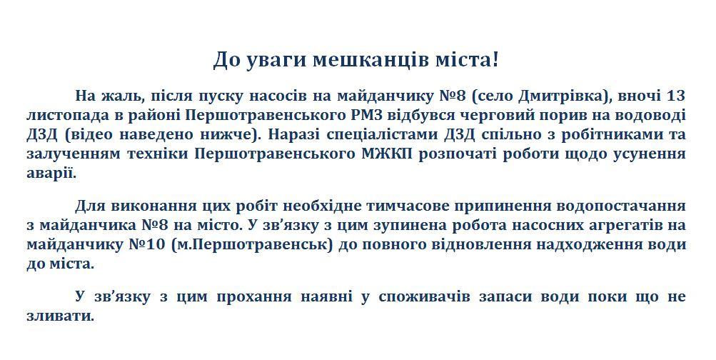 Пятница, 13 ноября, принесла в Першотравенск беды