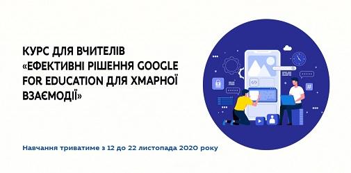 Google организует бесплатные курсы для педагогов Днепропетровщины, которым предстоит вести дистанционные уроки