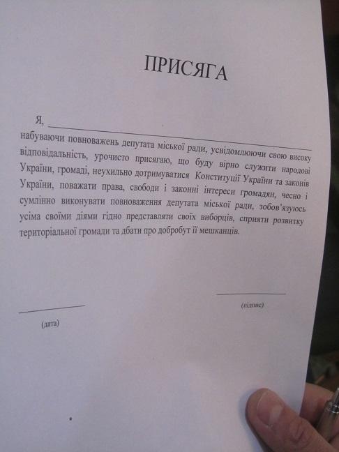 В Терновке сессия открылась бурными аплодисментами