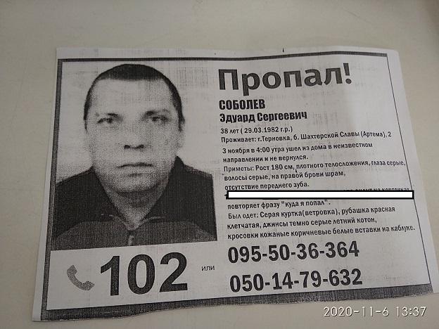 В Терновке пропал без вести Эдуард  Соболев