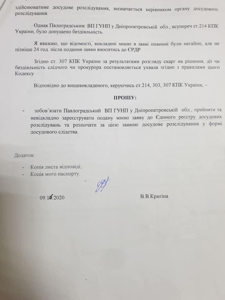 Мать убитого в Павлограде 4-летнего мальчика неожиданно заявила, что его зарезал отец