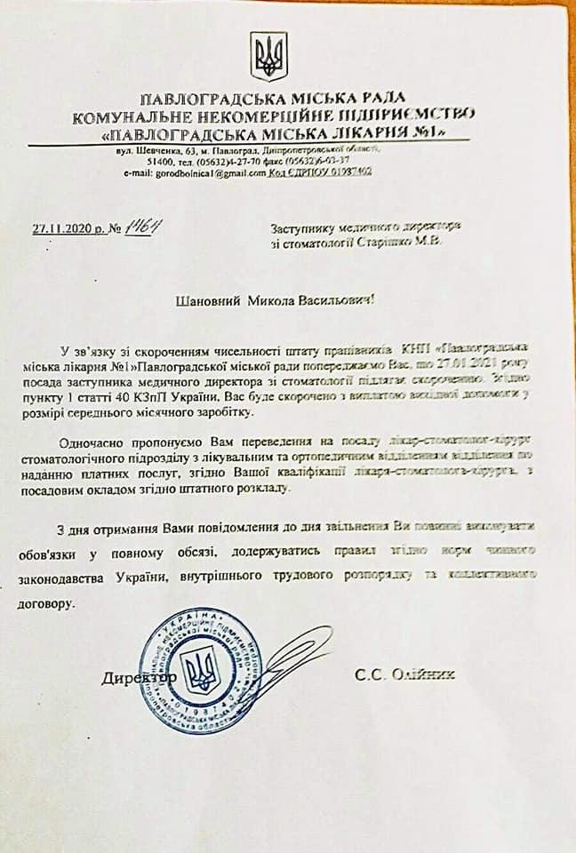 Главрач Павлоградской стоматологии выиграл суд и тут же попал под сокращение