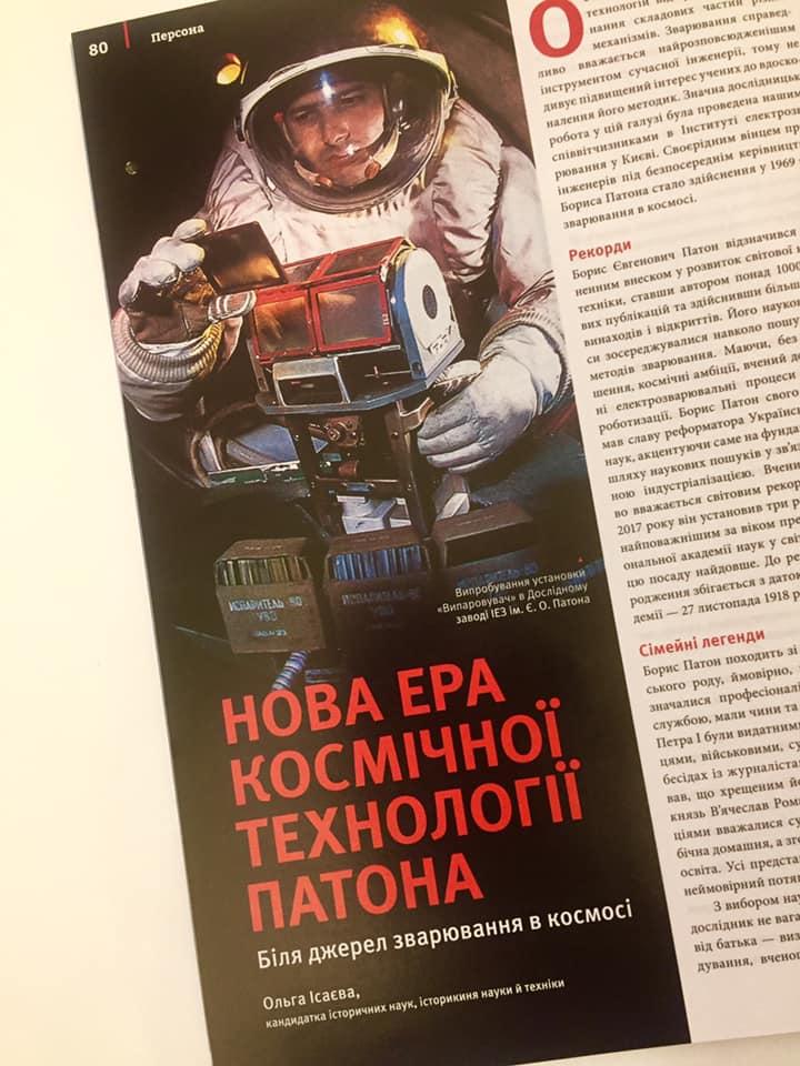Павлоградка Ольга Исаева опубликовала в научном журнале статью о Борисе Патоне