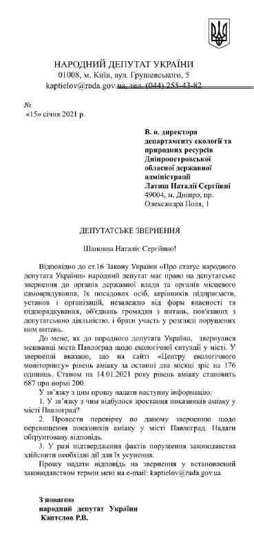 Над Павлоградом нависла угроза отравления аммиаком
