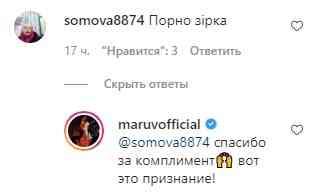 MARUV не смущает, что ее называют порно-звездой, такое сегодня почетно