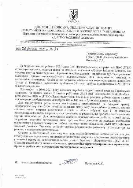 """ДТЭК """"Павлоградуголь"""" просят срочно прекратить проведение горных работ в зоне прохождения водогонов"""