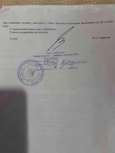 Суд обязал  полицию убедиться в законности действий должностных лиц Павлограда