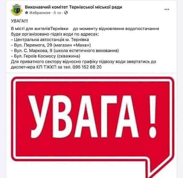 В Терновке организован подвоз питьевой воды, - битва за водовод продолжается
