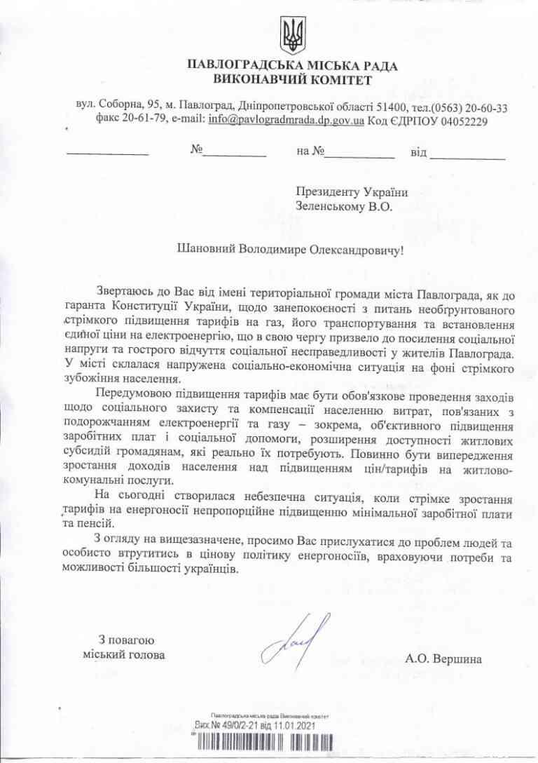 Анатолий Вершина предупредил  Президента Украины о напряженной социально-экономической ситуации в Павлограде