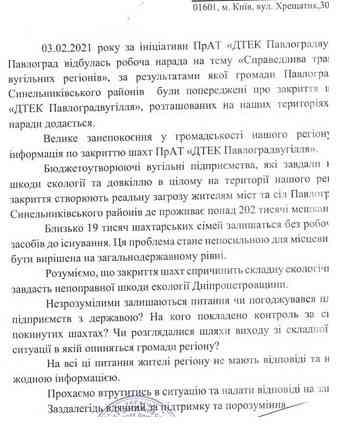 Кто будет контролировать ситуацию на закрытых шахтах Западного Донбасса? -  вопрос стоит на повестке дня