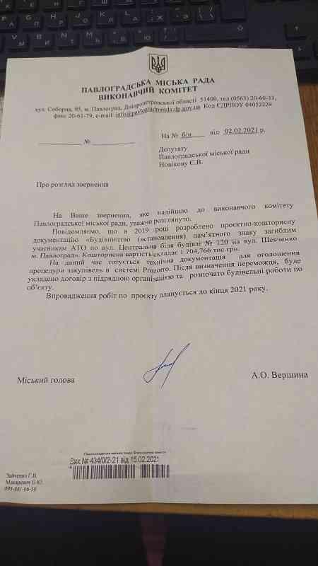 В Павлограде установят памятник погибшим бойцам АТО за 1 млн 700 тыс. грн