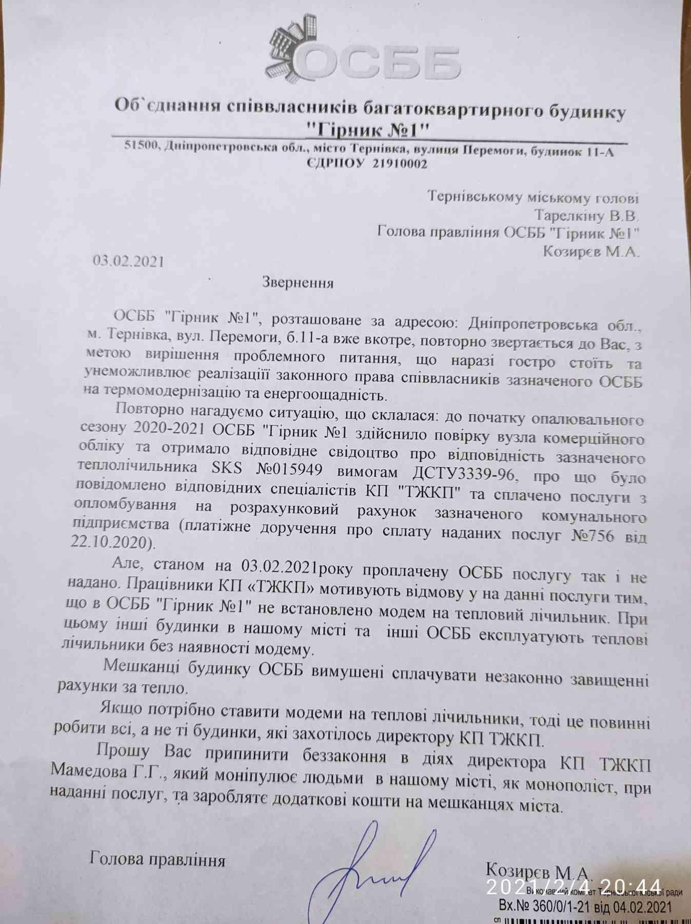 В Терновке требуют от членов ОСМД наладить связь с космосом