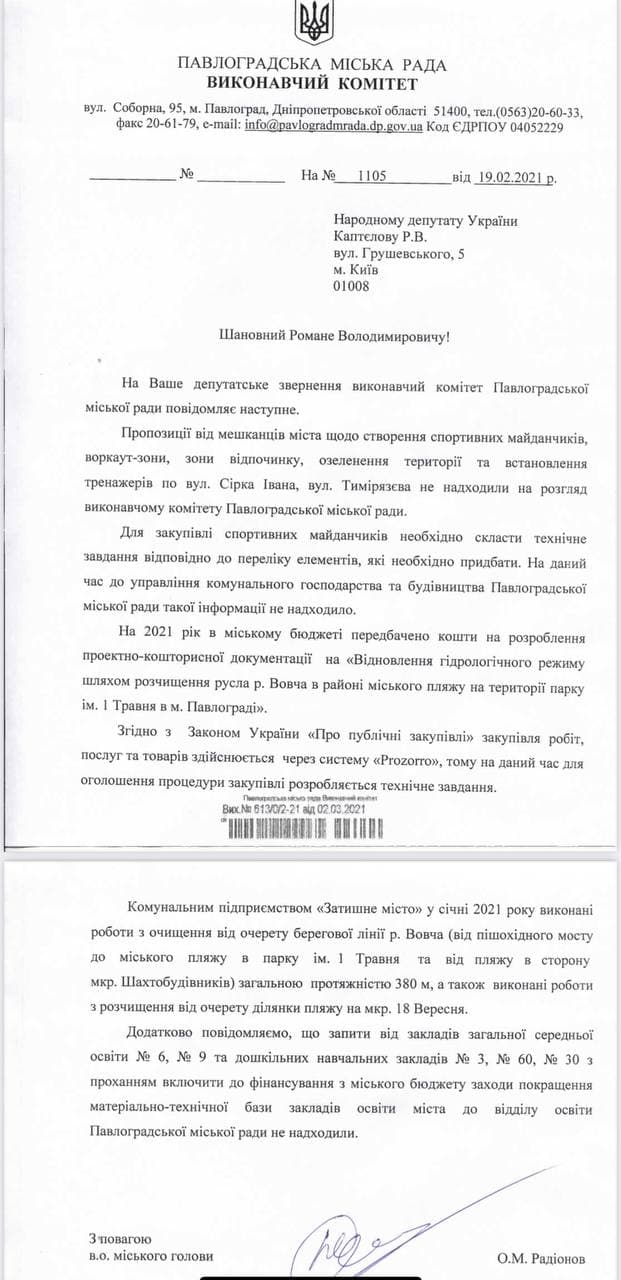 Свадьбы не будет: Павлоград отказывается взять 1 млн. грн. из рук Романа Каптелова