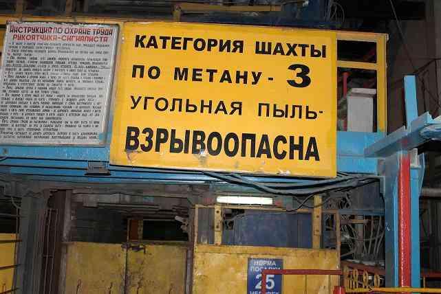 О планах защиты населения  от последствий  закрытия шахт Западного Донбасса ничего не известно, - заявил Артур Мартовицкий