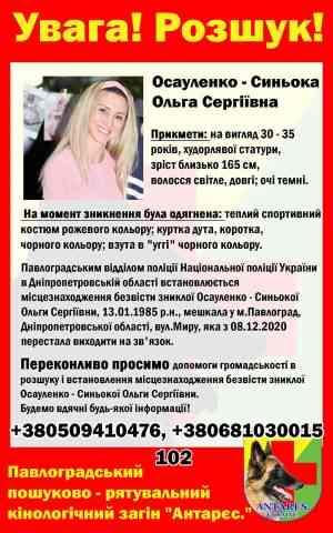 Пошла 17-я неделя: в Павлограде продолжаются поиски пропавшей без вести Ольги Осауленко-Синеокой