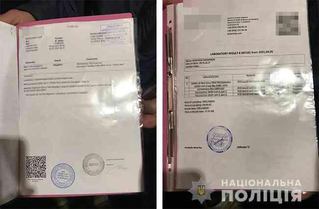 За 1000 грн. мошенники  продают  поддельные справки об отсутствии коронавируса и сертификаты