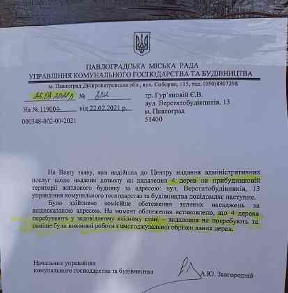 В Павлограде жильцы мноквартирного дома решили поиздеваться над коммунальщиками