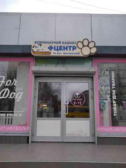 Всех приличных собак и кошек приглашают посетить ветеринарный кабинет «Центр»