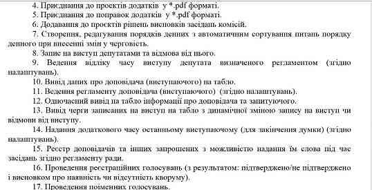 Павлоград наконец-то купит для  депутатов 40 планшетов и систему поименного голосования