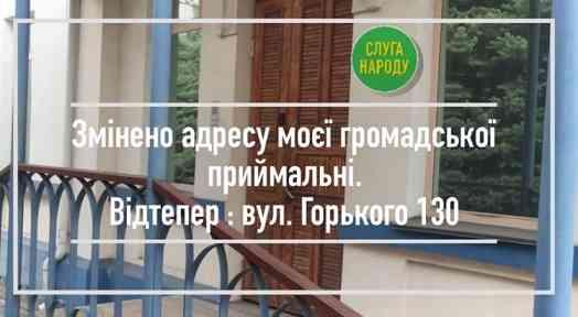 Приемная народного депутата Романа Каптелова в Павлограде сменила адрес, чтобы стать ближе к народу