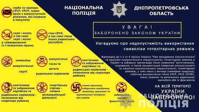 За  пропаганду георгиевской ленты вас могут оштрафовать на 70 тыс. грн., - Сталин никого не спасет