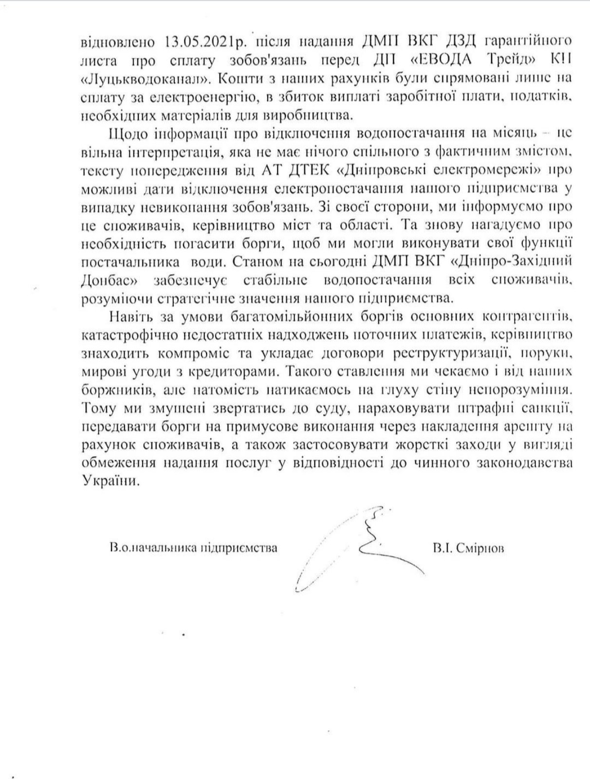 Население Западного Донбасса предупреждают: отключение воды неизбежно, как крах мирового империализма