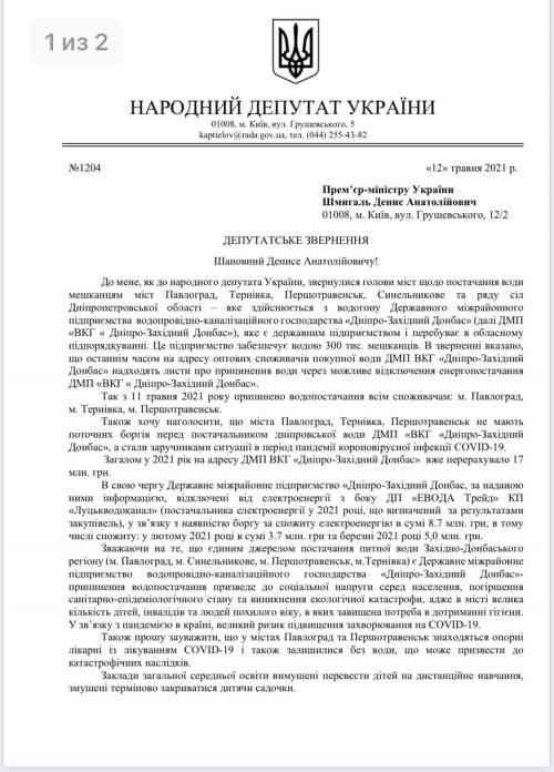 Роман Каптелов в понедельник, 17 мая, попросит Президента вмешаться в ситуацию по водоснабжению Западного Донбасса