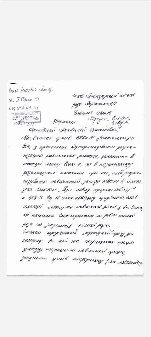 Одна из окраин Павлограда может остаться без собственной школы, - родители уверены, что это нарушение прав ребенка