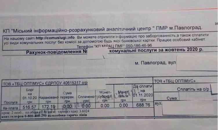 Павлоградцы задаются вопросом:  А не обсчитывает ли  нас наша  дорогая компания «Оптимус»?